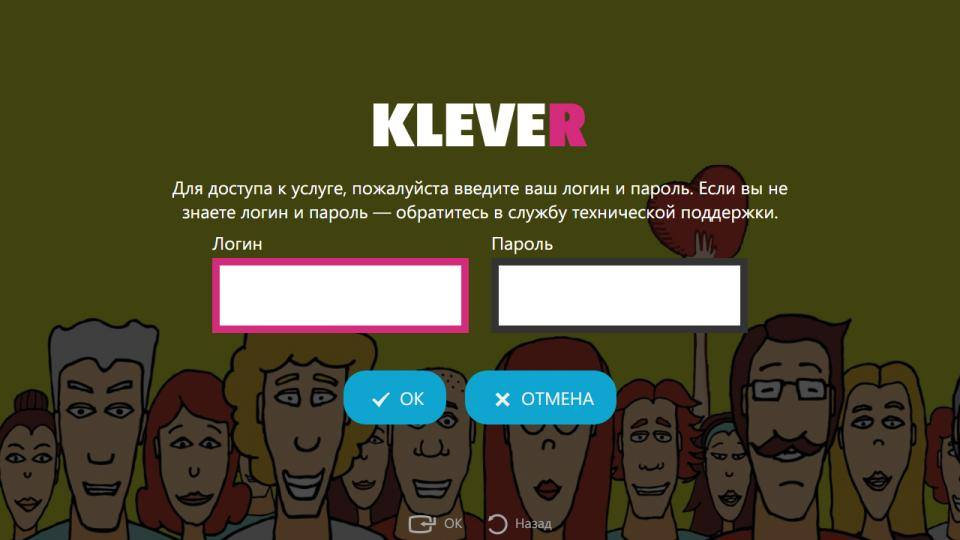 klever_login